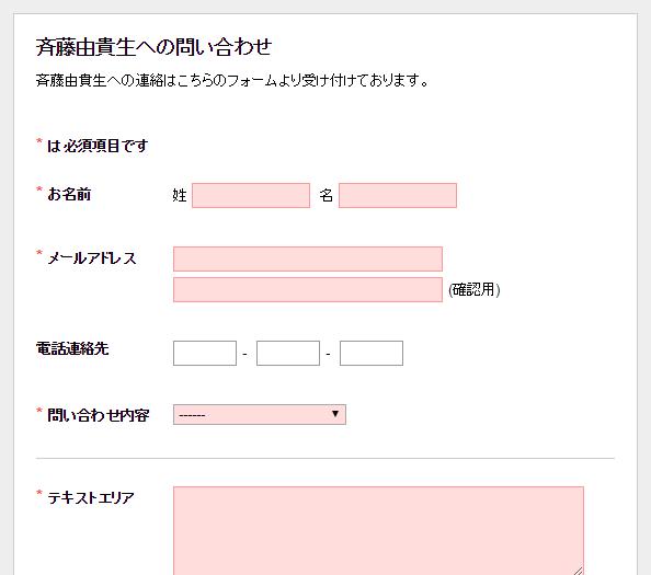 斉藤由貴生への問い合わせ