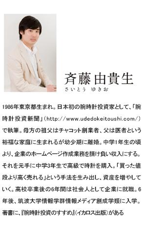 斉藤由貴生(さいとうゆきお)